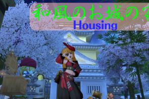「和風のお城の家」をハウジングしてみました!