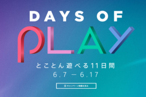 PSNのセール「Day of Play」でPS Plusの利用権を3年分まとめ買い!