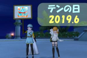 2019年6月10日 テンの日情報!