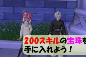 200スキルの新宝珠の効果と落とすモンスターのまとめ!