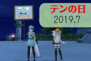 2019年7月10日 テンの日情報!