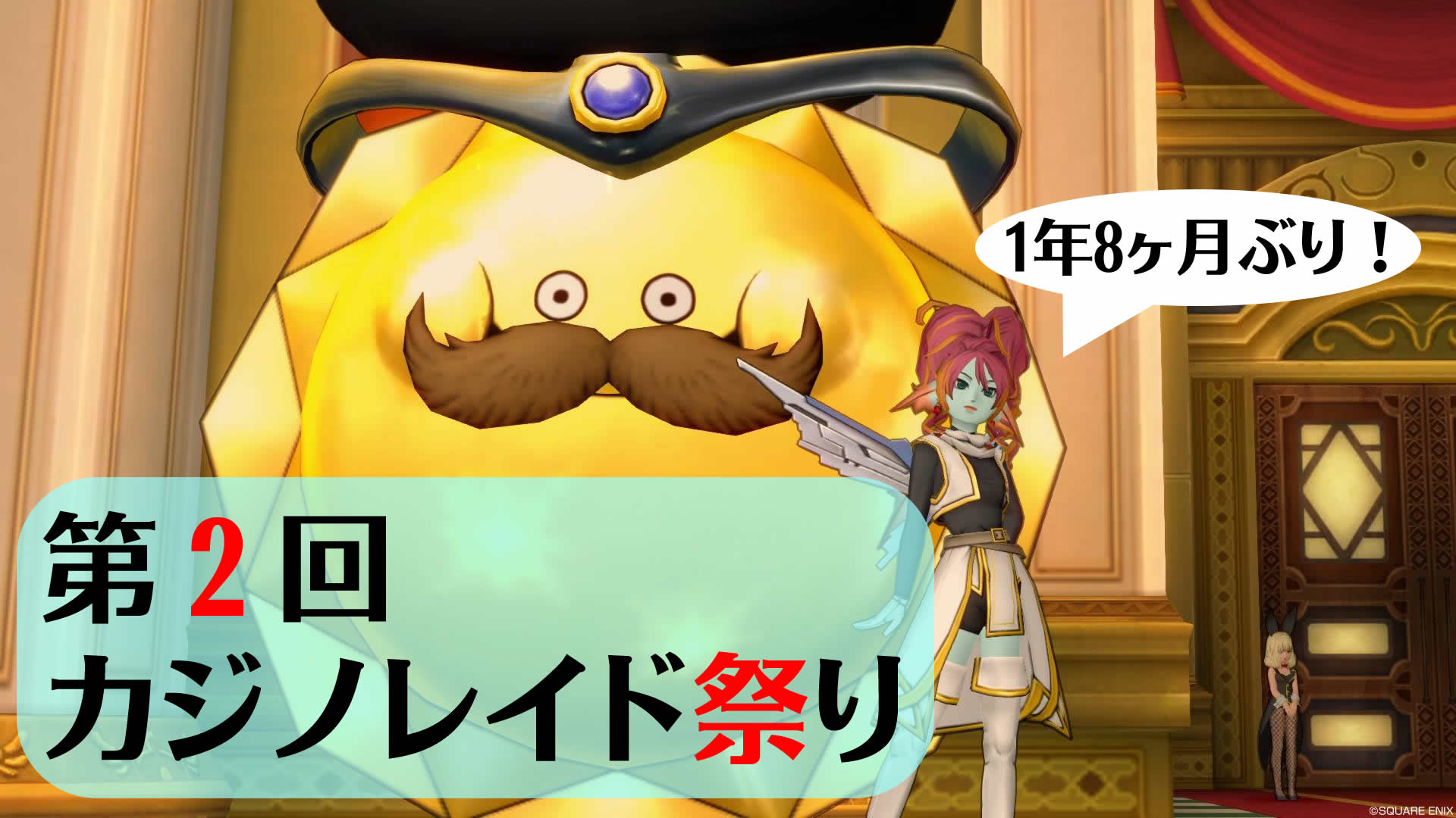 カジノ ドラクエ レイド 10