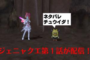 【ネタバレあり】ジェニャクエ第1話が配信!ざっくり攻略!
