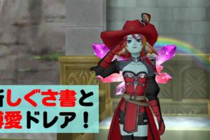 DQXショップ更新!新しぐさ書&博愛騎士セット登場!