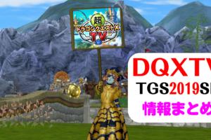 DQXTV情報速報まとめ!新コインボスはまさかのアレ!