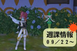 2019年9月22日 週課情報!バージョン5まで後1ヶ月!!