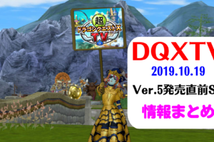 DQXTV速報!バージョン5最新情報をざっくりまとめ!!