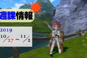 2019年10月27日 バージョン5最初のにちようび!天獄も忘れずに!