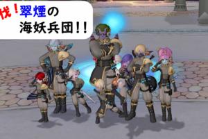 圧倒的な火力にびっくり!翠煙の海妖兵団を初討伐!!