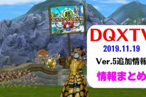 DQXTV情報まとめ!ドラゴンアクセ情報と青山Pの「重大発表」!!