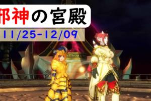 2019年11月25日 邪神の宮殿が更新されたよ!!