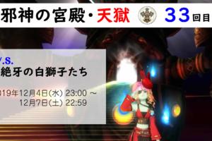 2019年12月4日 邪神の宮殿・天獄情報!だーかーら天下無双はー!!