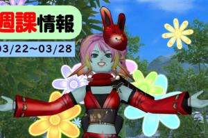 2020/03/22 週課情報!グダグダ防衛軍さんで蟲初討伐!!