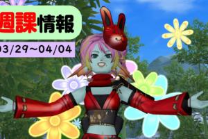 2020/03/29 週課情報!バトルトリニティ対抗戦開催中!!