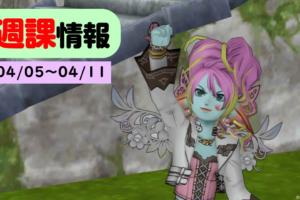2020/04/05 週課情報!ティア民にもスローライフ流行中!?