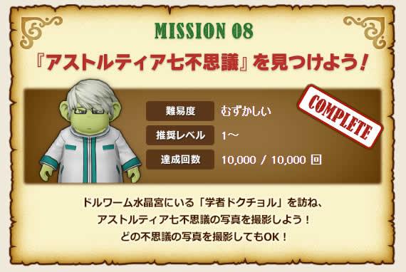 ミッション8