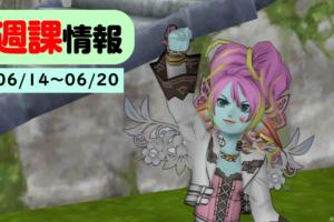 2020/06/14 週課情報!水曜日から竜王イベント開始!
