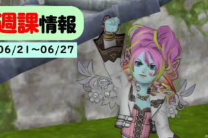2020/06/21 週課情報!竜王イベント開催中!ドレア装備を揃えよう!