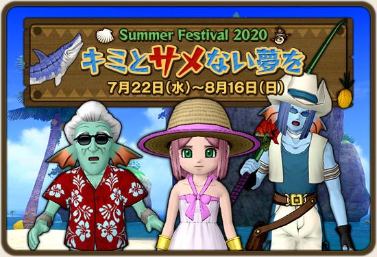 夏イベント