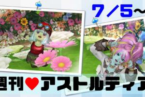 2020/07/05 週刊アストルティア!七夕イベント開催中!FFコラボも今週スタート!