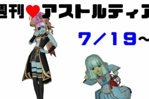 2020/07/19 週刊アストルティア!評価が割れる新アクセ!コインはまさかの大暴落!?