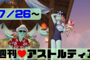 2020/07/26 週刊アストルティア!今週はシャントット再演&週末はDQXTV!