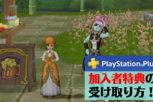 ちょっとわかりにくい!?PlayStation Plus加入者特典の元気玉を忘れずにもらおう!