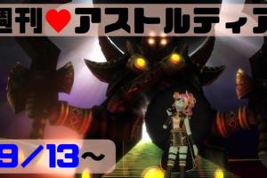 2020/09/13 週刊アストルティア!アップデートまであと3日!