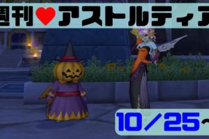2020/10/25 週刊アストルティア!ハロウィンイベント開催中&お宝の写真更新!