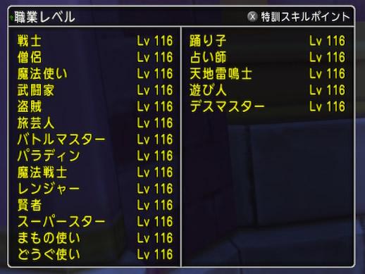 レベル116
