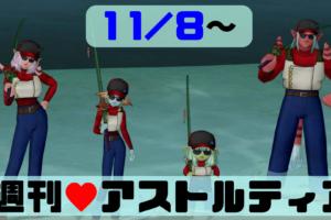 2020/11/08 週刊アストルティア!今釣りがアツい!フィッシングコンテスト開催中!