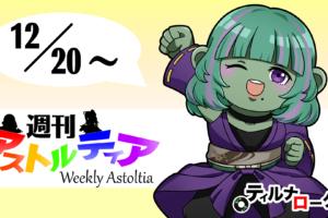2020/12/20 週刊アストルティア!バージョン5.4アップデート直前!準備は万全に!