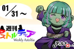 2021/01/31 週刊アストルティア!ムドー実装!初見でも全然倒せるボスですよ!