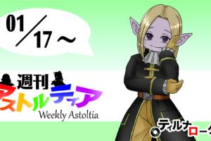 2021/01/17 週刊アストルティア!動画配信ガイドライン更新!個人的に望みたいこと!【毒舌注意】