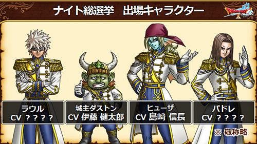 ナイト総選挙キャラクター