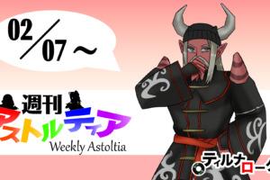 2021/02/07 週刊アストルティア!クイーン総選挙開催中!テンの日もあるよ!