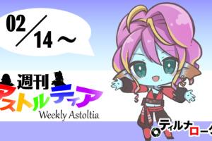 2021/02/14 週刊アストルティア!第9代ティアクイーン決定!待望のバトルロードイベントも!