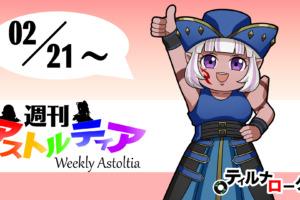 2021/02/21 週刊アストルティア!バトロイベント開催中!お祭り感覚で強敵バトルを楽しもう!