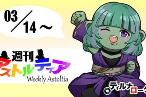 2021/03/14 週刊アストルティア!第8代ティアナイト決定!注目のDQXTVは16日放送!