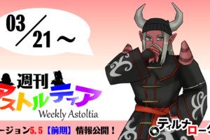2021/03/21 週刊アストルティア!5.5前期は3/31!アプデ情報のティルナ的感想まとめ!