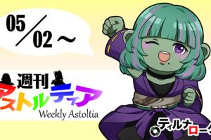 2021/05/02 週刊アストルティア!世間はGW!ティアではバトルトリニティ対抗戦が開幕!