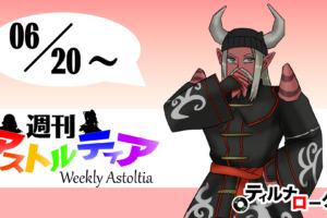 2021/06/20 週刊アストルティア!火曜にDQXTV放送!5.5後期実装はいつになる?