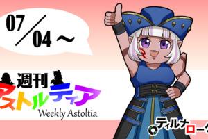 2021/07/04 週刊アストルティア!大型アップデートまであと4日!配信新ルール問題の個人的感想!