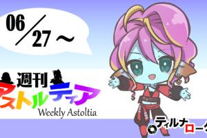 2021/06/27 週刊アストルティア!大型アップデートまであと10日!カンストキャラの週課報告は要注意!