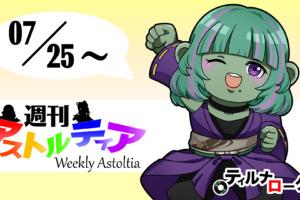 2021/07/25 週刊アストルティア!バージョン6最新情報公開!発売日も発表されたよ!