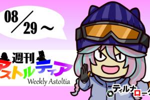 2021/08/29 週刊アストルティア!ナギ節の過ごし方&9月1日からスライムレースカップ開始!