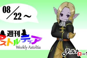 2021/08/22 週刊アストルティア!DQXTV放送!プレゼントのじゅもん5種類公開&今後の更新情報!