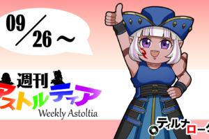 2021/09/26 週刊アストルティア!水曜日からログボ「ウェルカムギフト」とフィッシングコンテストが開始!