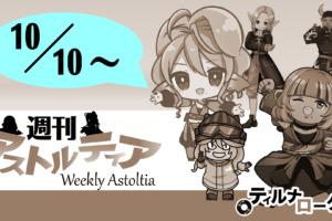 2021/10/10 週刊アストルティア!追悼・すぎやまこういち氏・・・その遺産は永遠に