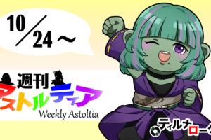 2021/10/24 週刊アストルティア!秋祭りで最新情報公開!ついでにハロウィンイベントも!